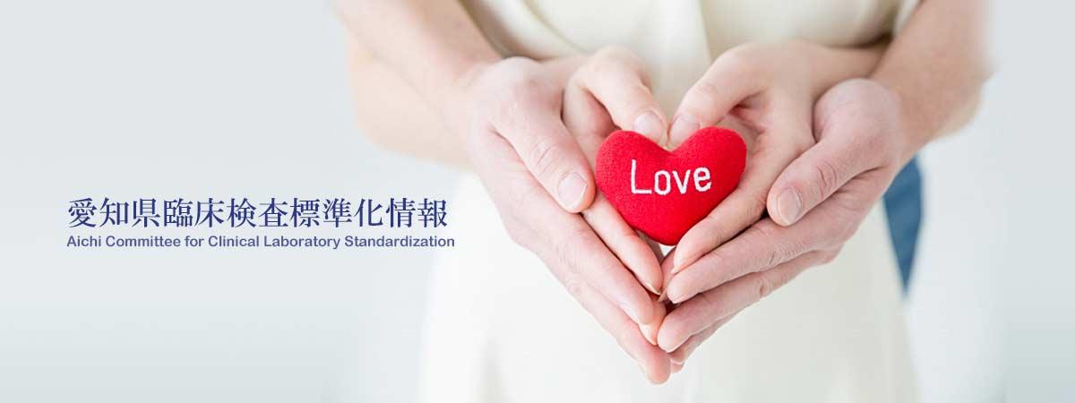 愛知県臨床検査標準化情報