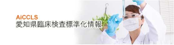 愛知県臨床検査標準化協議会情報